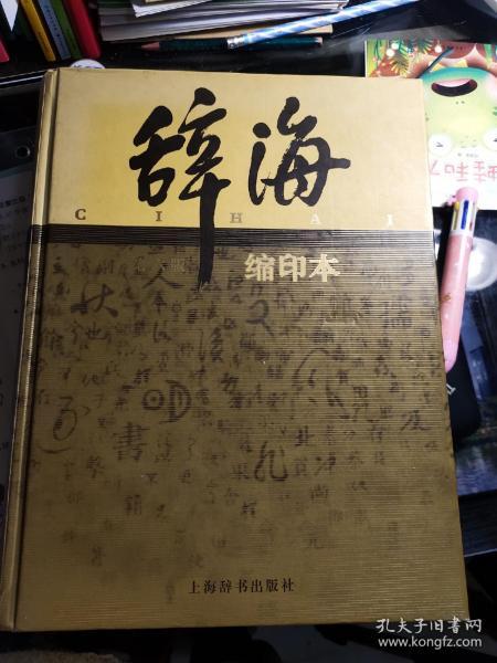 辞海系列:辞海(第6版 缩印本)