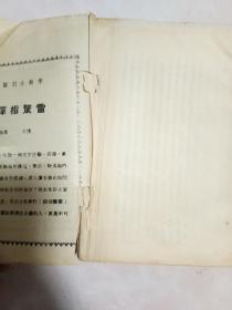 伟青书店梁羽生武侠  《江湖三女侠 》上中下三册全