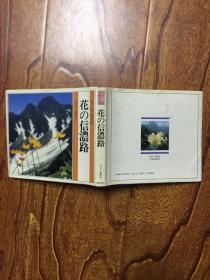 花の信浓路 (カラー版自然の诗 ふるさと歳时记)