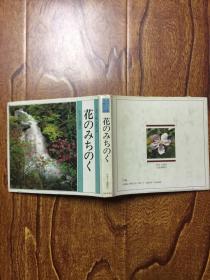 花のみちのく (カラー版自然の诗 ふるさと歳时记)