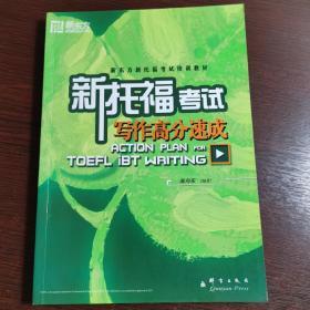 新东方·新托福考试培训教材·新托福考试:写作高分速成