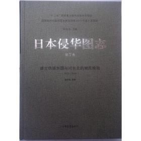 日本侵华图志(7):建立伪满洲国与对东北的殖民统治(1932—1945)