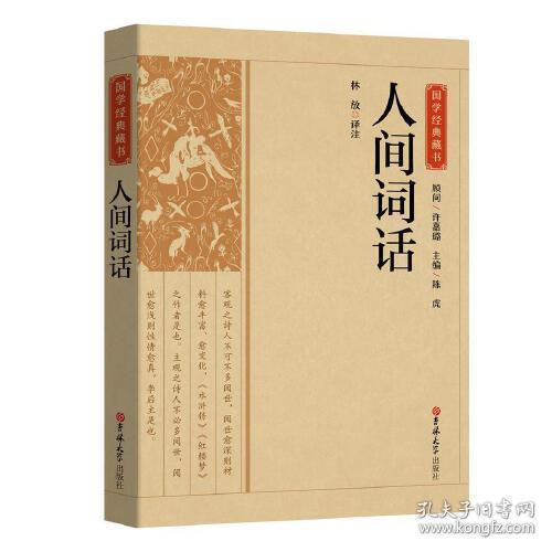 正版国学经典藏书:人间词话