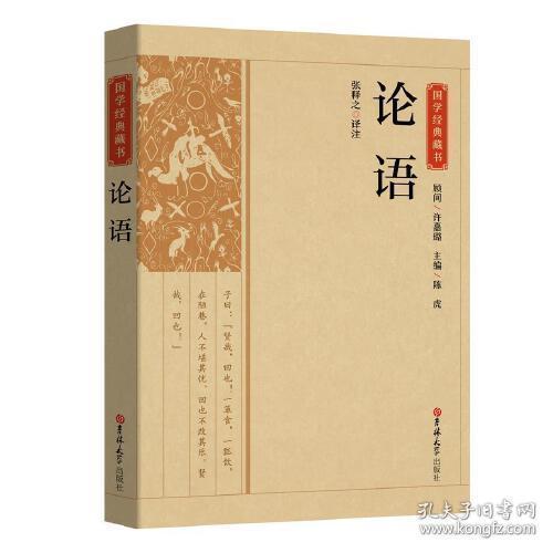 正版国学经典藏书:论语