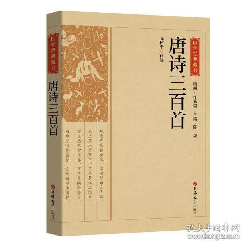 正版国学经典藏书:唐诗三百首