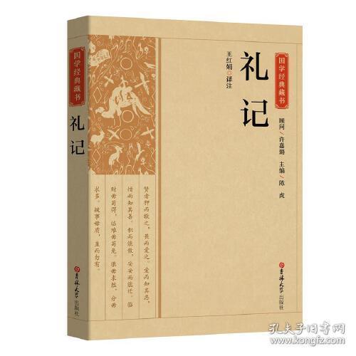 正版国学经典藏书:礼记