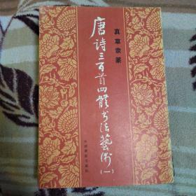 唐诗三百首四体书法艺术  8本合售