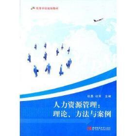 人力资源管理--理论方法与案例(高等学校规划教材)