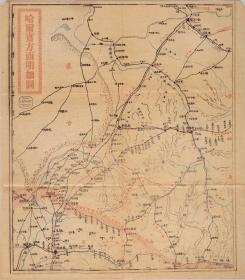 古地图1868 哈尔滨方面明细图。纸本大小48.73*55.65厘米。宣纸艺术微喷复制。100元包邮