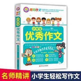 【正版现货全新】小学生优秀作文