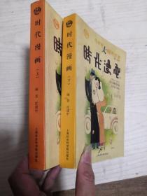 时代漫画(全两册)