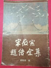 宋徽宗赵佶全集(8开画册)(1989年12月上海人美社1版1印)
