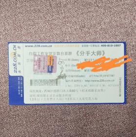 分手大师  编剧俞白眉签名