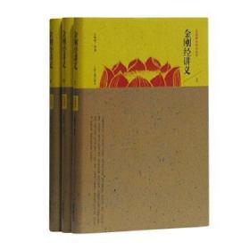 金刚经讲义(全三册)(民国佛学讲记系列)
