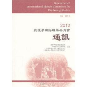 2012敦煌学国际联络委员会通讯