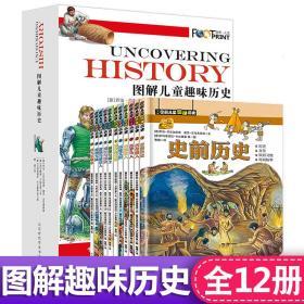 正版 图解儿童趣味历史全套12册 写给小孩子的图说全景中国世界历史故事读物8到10岁我们太喜欢历史了绘本6-7-9小学生课外阅读书籍