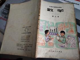 全日制十年制学校小学课本 数学 第三册