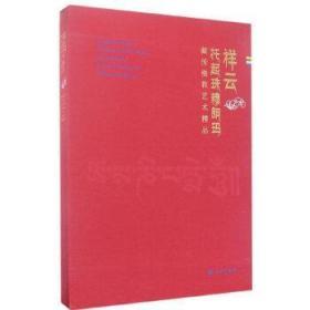 祥云托起珠穆朗玛:藏传佛教艺术精品