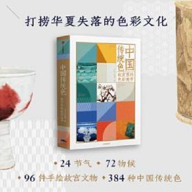 【正版现货拍下就发】中国传统色