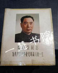 周恩来同志为共产主义事业光辉战斗的一生(彩色版)