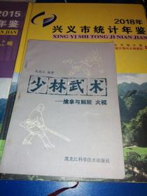少林武术——擒拿与解脱 火棍