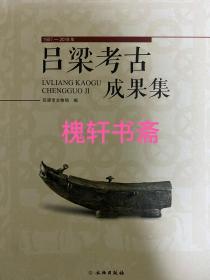 呂梁考古成果集(1957-2019年)
