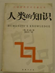 人类的知识