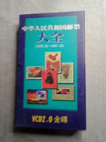 中华人民共和国邮票大全(1949-1997)VCD 光盘4张全