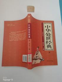 中华处世经典-贰
