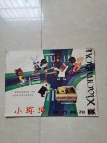 小猕猴智力画刊(1981年第2期)