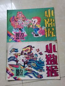 小猕猴智力画刊1989年第2.3期