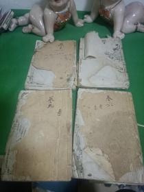 线装白纸三国演义7本合售  缺页  如图打包出售