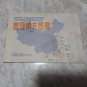90年代老课本……地理填充图册(第四册)