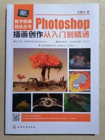 《数字绘画技法丛书--Photoshop插画创作从入门到精通》(16开平装 铜版彩印)九五品
