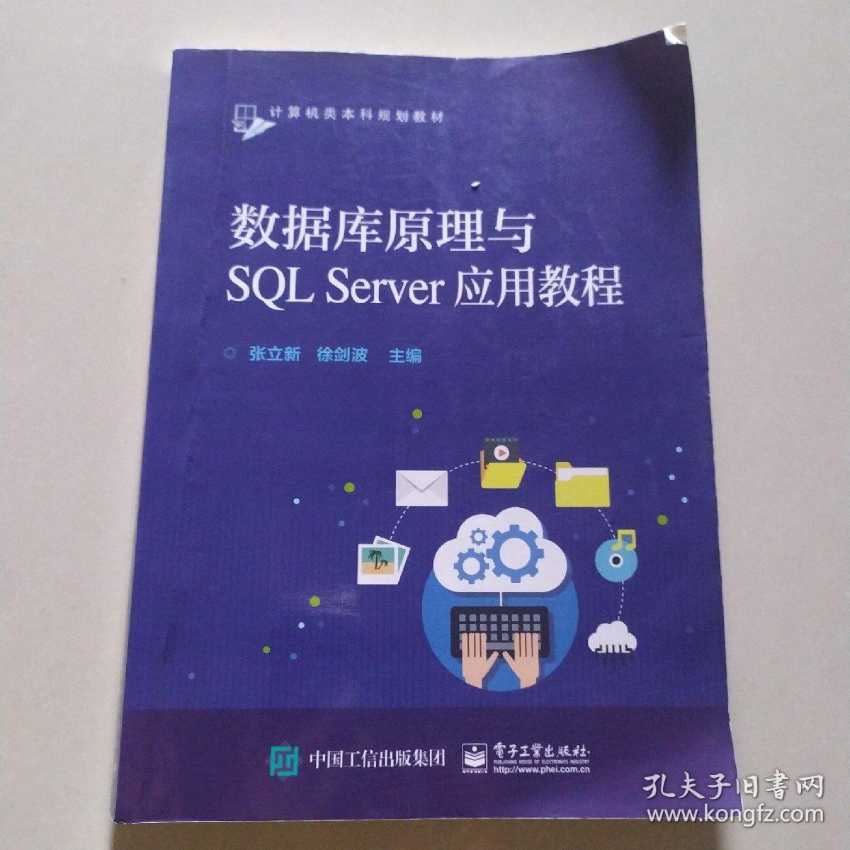 数据库原理与SQL Server应用教程