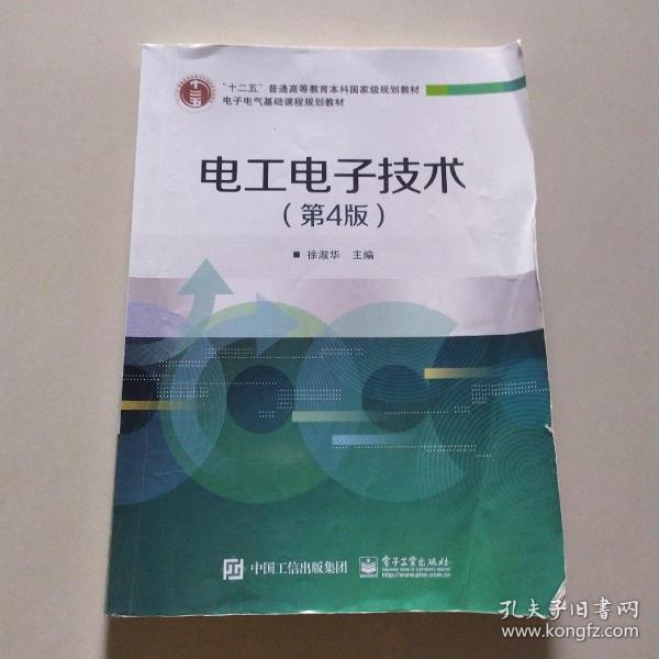 电工电子技术(第4版)