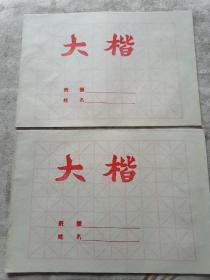 大楷(16开)2本