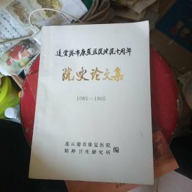 连云港市康复医院建院十周年院史论文集(1985一1995)