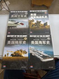 美国军事战略、军事战争丛书(全4本)