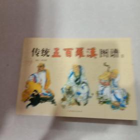 传统五百罗汉图谱,