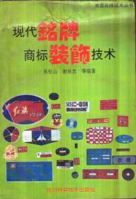 现代铭牌商标装饰技术