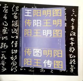 王阳明图传 (靖乱录和先生图谱两书合编,图文并茂,2017年1版1印)