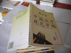 庞中华中国汉字规范字贴