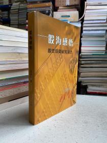 股海感悟(股票投资研究报告)——2010年股票投资研究成果汇编