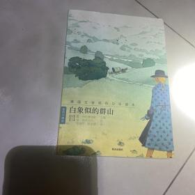 美国文学名作少年读本:白象似的群山