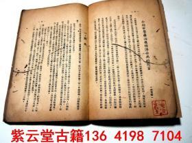 【民国】中医;针灸【治疗传染病】文献-#5572