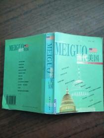 当代美国--一个超级大国的成长   原版内页干净馆藏