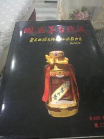 国酒茅台鉴藏 : 著名收藏家许大同的收藏世界