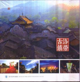 中国西部客家第一镇:洛带古镇(全三册)会馆之乡、文旅集萃、客地秘境