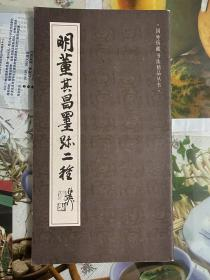 (明 董其昌墨迹二种)